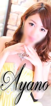 綾乃-ayano-