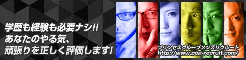 http://www.susukino-job.jp/mens/