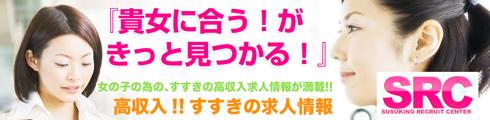 http://www.susukino-job.jp/