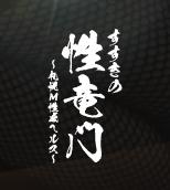 性竜門ロゴ