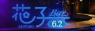 すすきの花子Bar