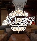 30女子ロゴ