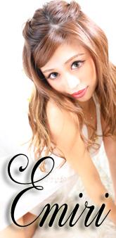藤咲エミリ