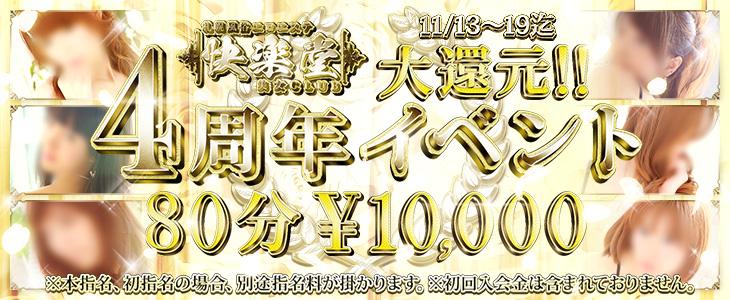 祝!!4周年記念イベント開催中☆