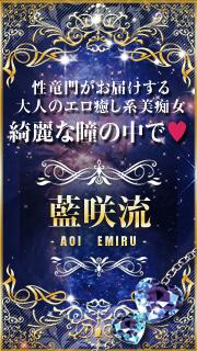 藍咲流-AoiEmiru-