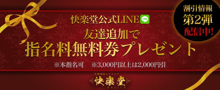 快楽堂公式LINEを友達追加で指名料無料☆第②弾も配信中!!