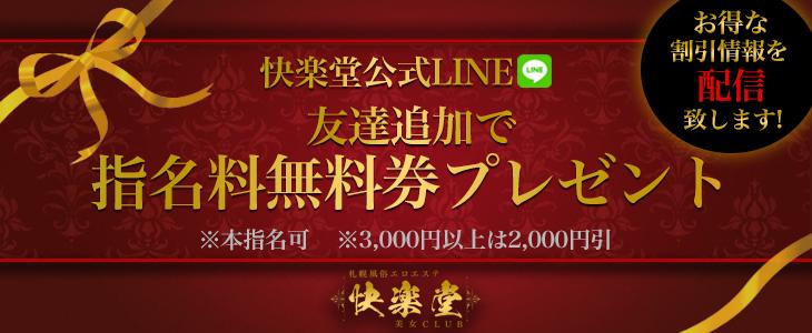 快楽堂公式LINEを友達追加で指名料無料!!