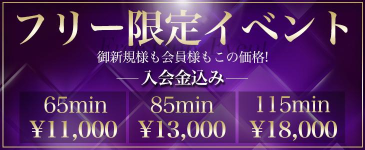 フリー限定イベント☆御新規様も会員様もフリーでお安くご案内!