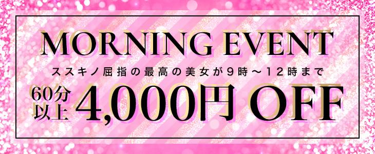 モーニングイベント!!