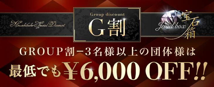 3名の団体様からOK!最大22000円以上割引!