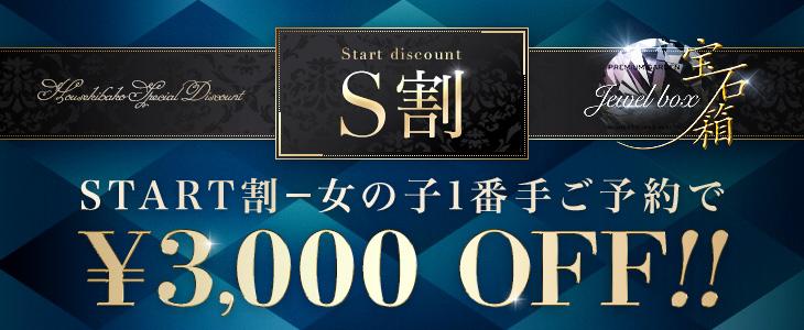 START割で本指名様を3000円off!