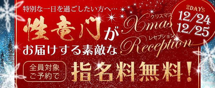 性竜門がお届けする 素敵な  ♥2018年クリスマスレセプション♥
