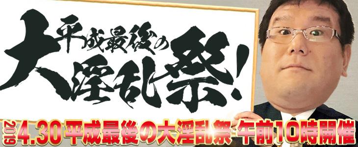 平成最後の大淫乱祭