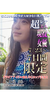 響レミ【AV史上1番潮吹く素人】