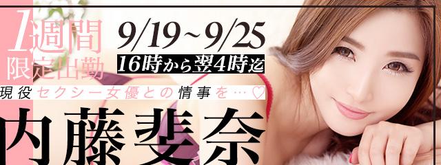 現役セクシー女優 内藤斐奈