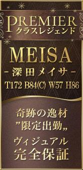 深田 メイサ