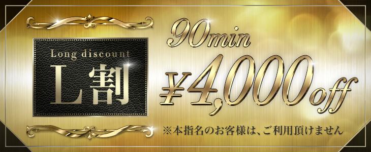 L割-ロング割-90min2000円オフ!