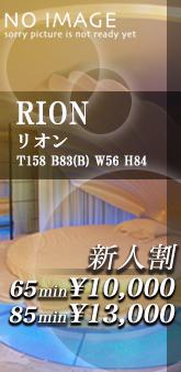 戸高リオン