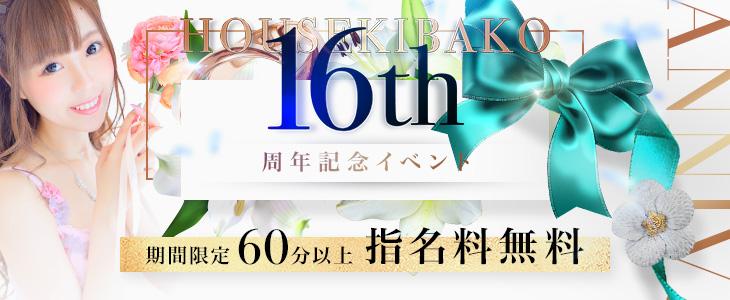 宝石箱16周年記念イベント