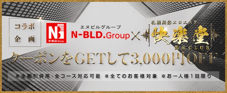 Nビルグループ×快楽堂 コラボ企画!