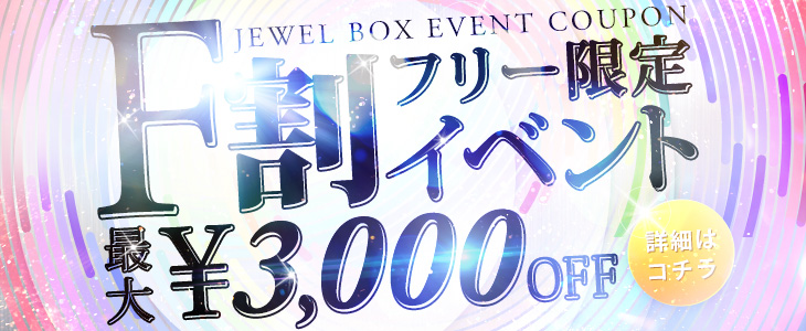 フリー限定割引!!最大3000円off!!