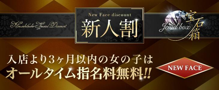 業界最高レベルの新人が指名料無料!!