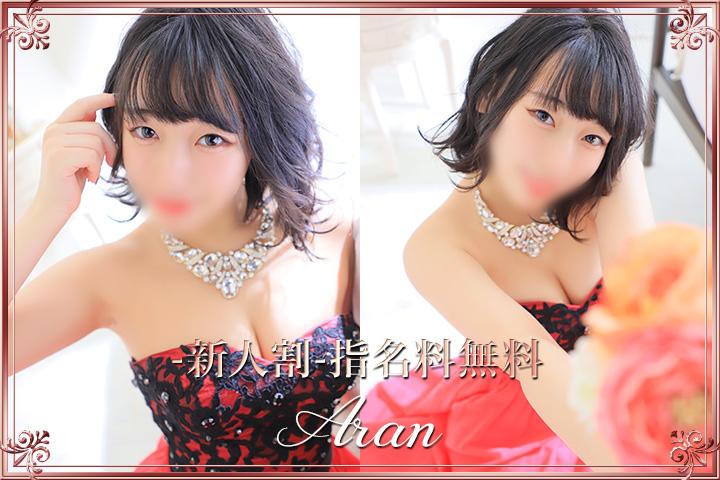 亜蘭-aran-