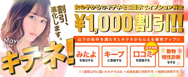 ★キテネ!イベント★ 4/10~内容ご変更のお知らせ