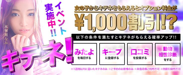 11月から★★★キテネ!イベント★★★
