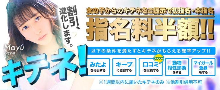 ★キテネ!イベント★割引内容ご変更のお知らせ